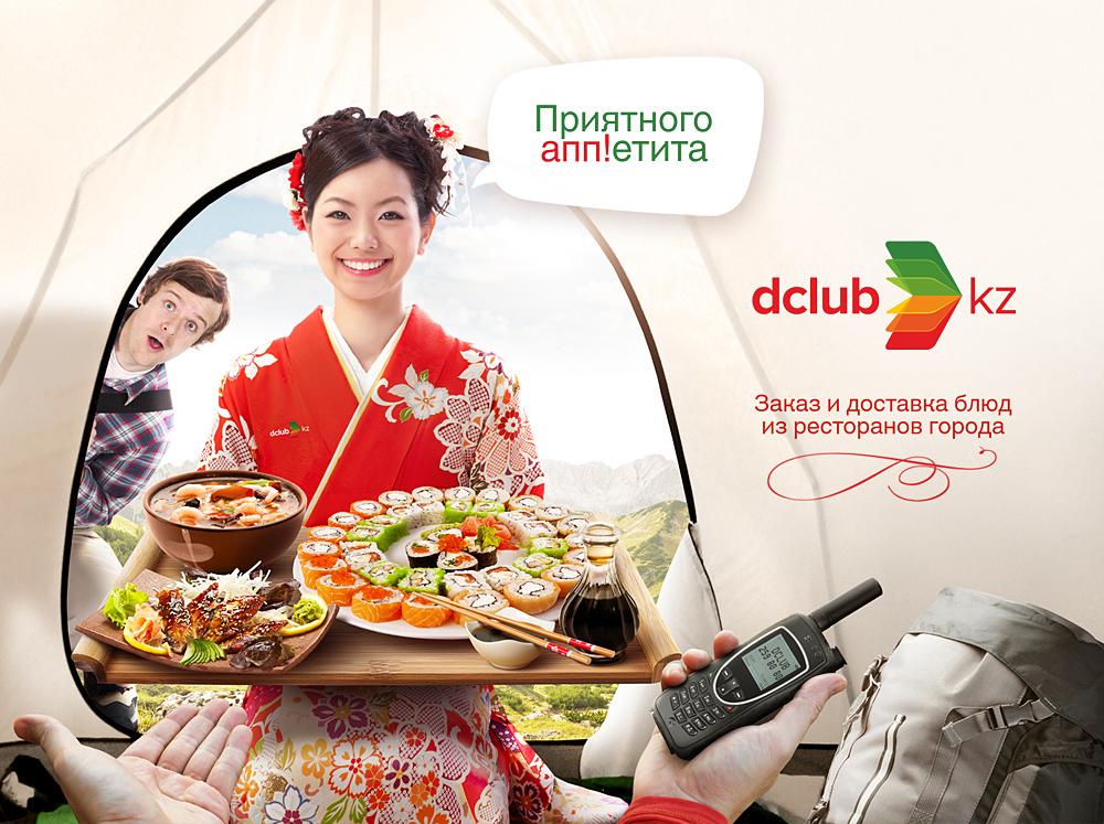 """Рекламная кампания и рестайлинг службы доставки еды """"Dclub.kz"""""""